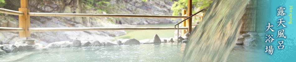 ホテル祖谷温泉|露天風呂大浴場