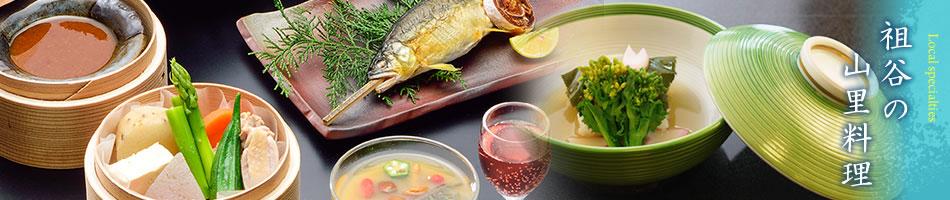 ホテル祖谷温泉|祖谷の山里料理