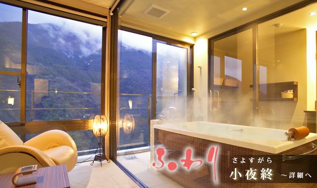 展望風呂付客室 小夜終(さよすがら)
