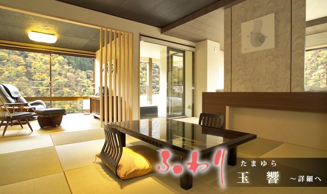 露天風呂・足湯付客室 玉響(たまゆら)