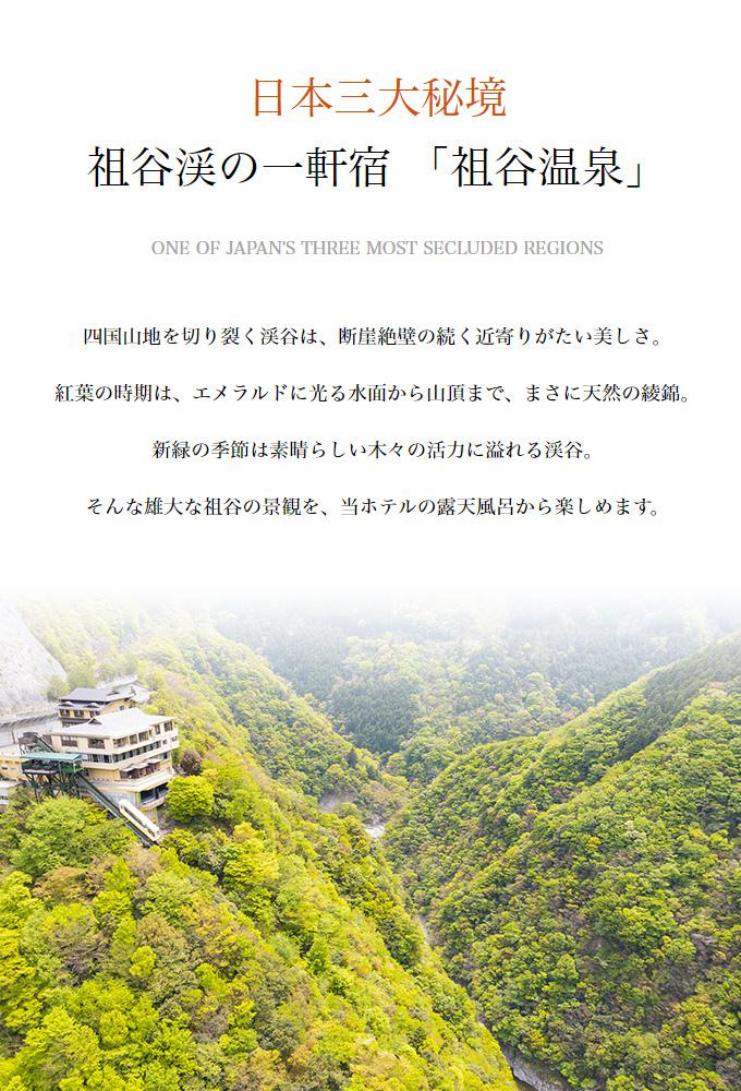 日本三大秘境 祖谷渓の一軒宿 「祖谷温泉」
