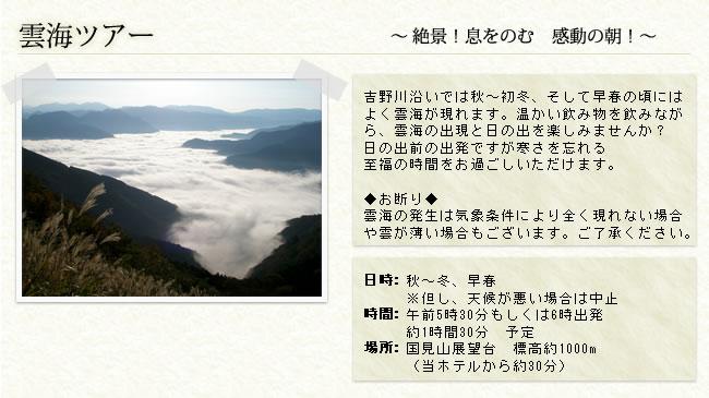 雲海ツアー〜絶景!息をのむ感動の朝!吉野川沿いでは秋〜初冬、そして早春の頃には よく雲海が現れます。温かい飲み物を飲みなが ら、雲海の出現と日の出を楽しみませんか? 日の出前の出発ですが寒さを忘れる至福の時間 をお過ごしいただけます。