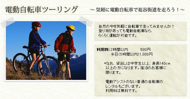 電動自転車ツーリング〜気軽に電動自転車で祖谷街道を走ろう!自然の中を気軽に自転車で走ってみませんか? 登り坂があっても電動自転車なら、 らくらく運転が可能です。