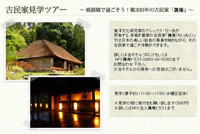 古民家見学ツアー〜桃源郷で過ごそう!築300年の古民家「篪庵」洋文化研究家のアレックス・カー氏が所有する 茅葺き屋根の古民家「篪庵(ちいおり)」では日本の美しい田舎の風景を眺めながら、その古民家で過ごす体験ができます。