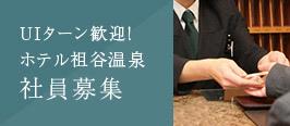 ホテル祖谷温泉 社員募集