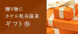 ホテル祖谷温泉 ギフト券