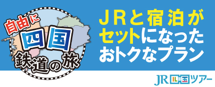 Web限定!自由に四国鉄道の旅