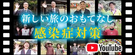 Go To 秘境 三好市キャンペーン