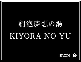 絹泡夢想の湯 KIYORA NO YU