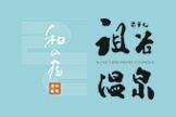 【イベントご案内】2月