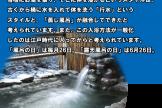 イベントのお知らせ 4月26日 よい風呂の日