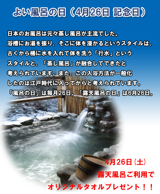 ④よい風呂の日
