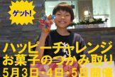 【5月イベントのお知らせ】