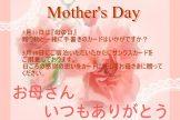 【5月11日】母の日に手書きのカードを送りましょう