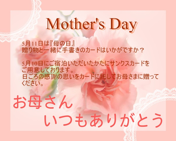 mother day2