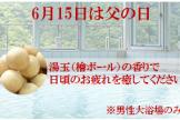 【イベント】お父さんありがとう!6月15日は大浴場でひのきの湯玉でリラックス
