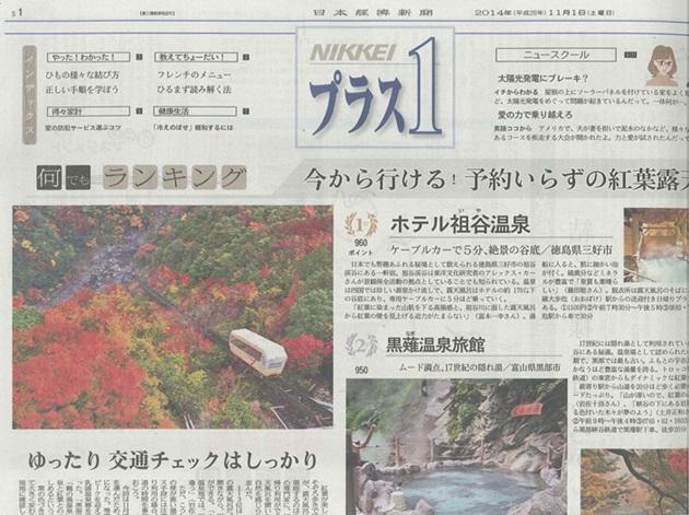 ホテル祖谷温泉の露天風呂とケーブルカーが日経プラス1に掲載されました!