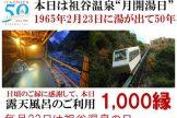 【3月イベント】3月23日(月)は露天風呂利用が1,000円