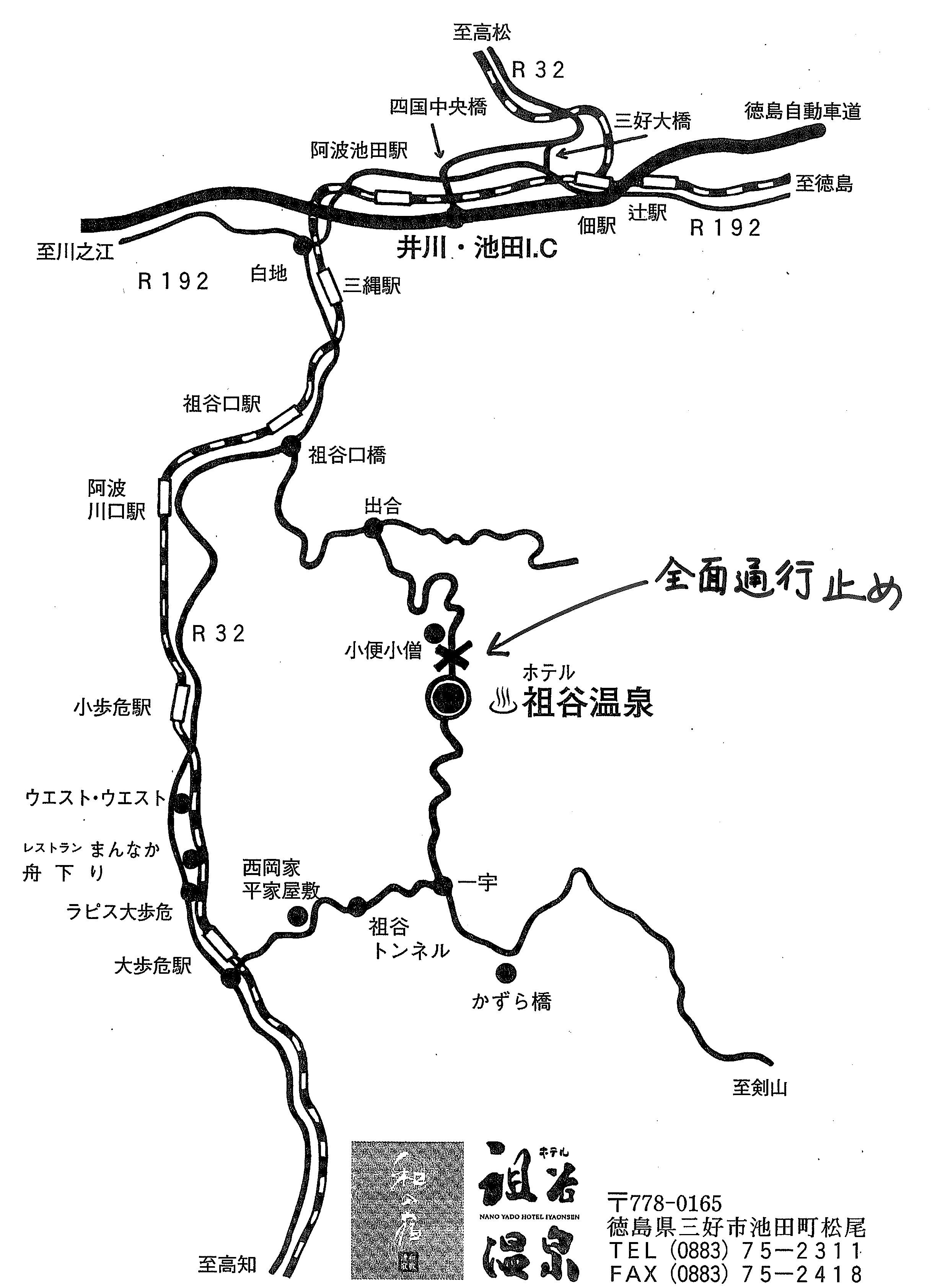 通行制限20150318-2