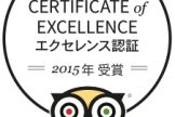 Trip Advisor  CERTIFICATE of EXCELLENCE 2015 受賞!