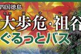 【お知らせ】大歩危祖谷ぐるっとバス 10/1~運行開始のお知らせ