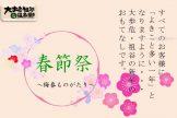 イベントご案内【2月】春節祭ウィークが始まります♪