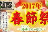 イベントご案内【1月】2017年 春節祭ウィークが始まります♪