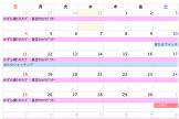 月別イベントカレンダー