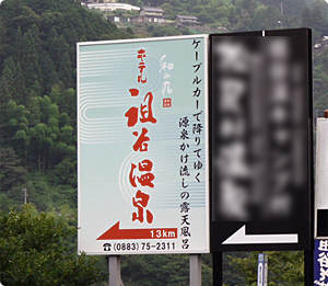 Iyaguchi Billboard