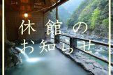 【休館のお知らせ】休館延長のお知らせ   5月7日(木) ~ 31日(日)