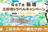 【お知らせ】7月1日から Go To 秘境三好市トラベルキャンペーン がスタートします!