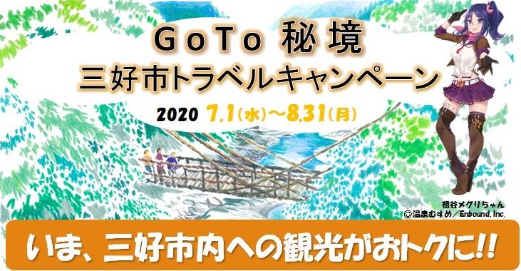 三好市 Go To キャンペーン!!