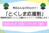 【お知らせ】地元徳島県民の皆様へ~とくしま応援割キャンペーンがはじまりました!
