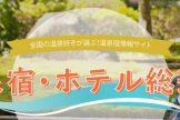 【スタッフブログ】温泉 宿・ホテル総選挙2021に出ております!